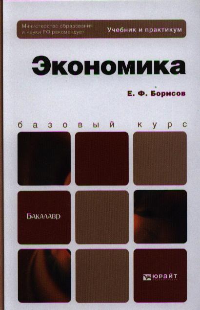 Борисов Е. Экономика. Учебник и практикум для бакалавров.