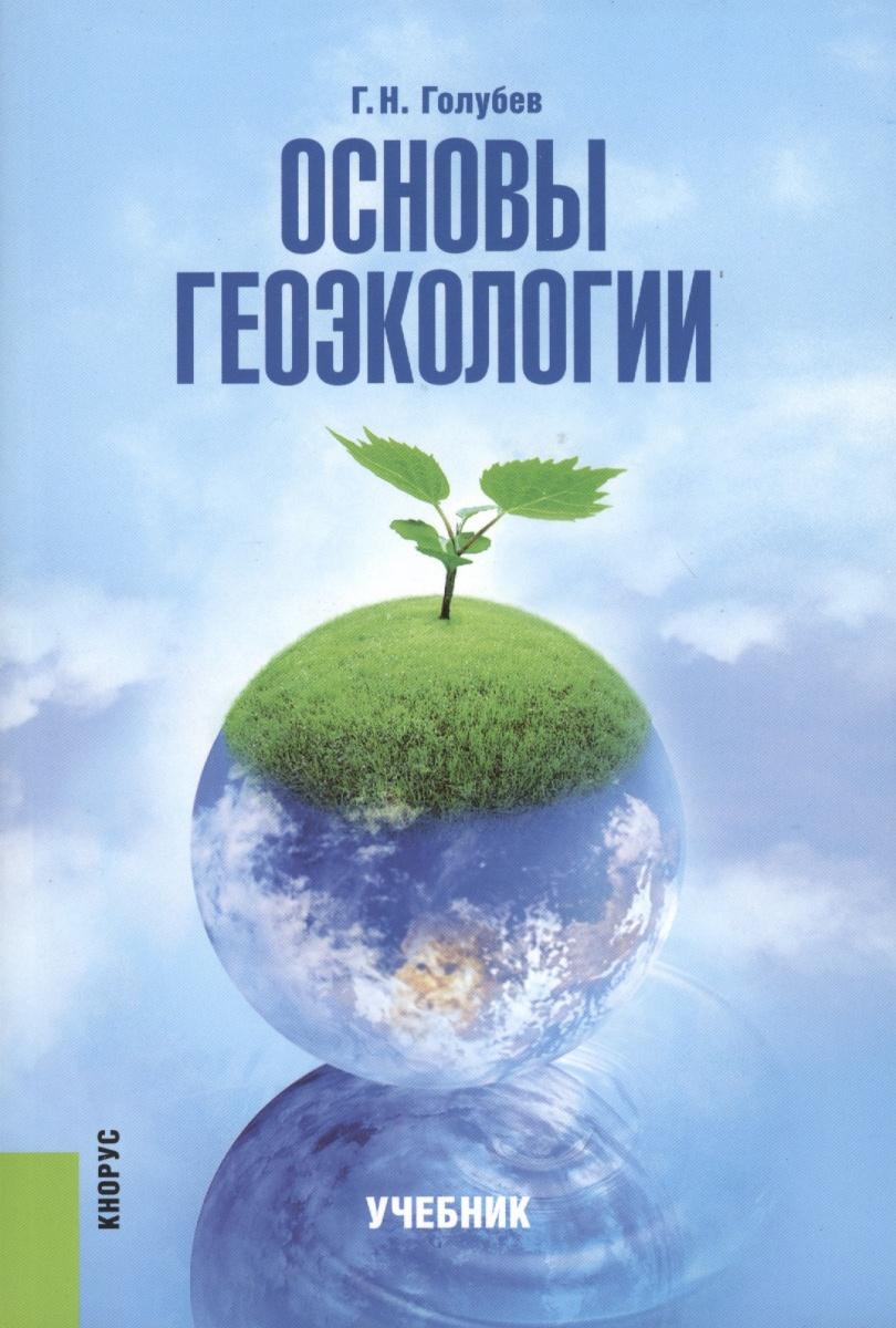 Голубев Г. Основы геоэкологии. Учебник. Второе издание, стереотипное основы геоэкологии учебник