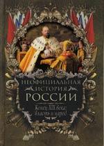 Неофициальная история. России Конец XIX века: власть и народ