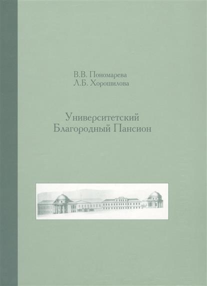 Университетский Благородный пансион. 1779-1830 гг.
