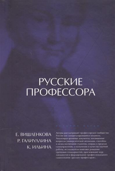 Русские профессора. Университетская корпоративность или профессиональная солидарность