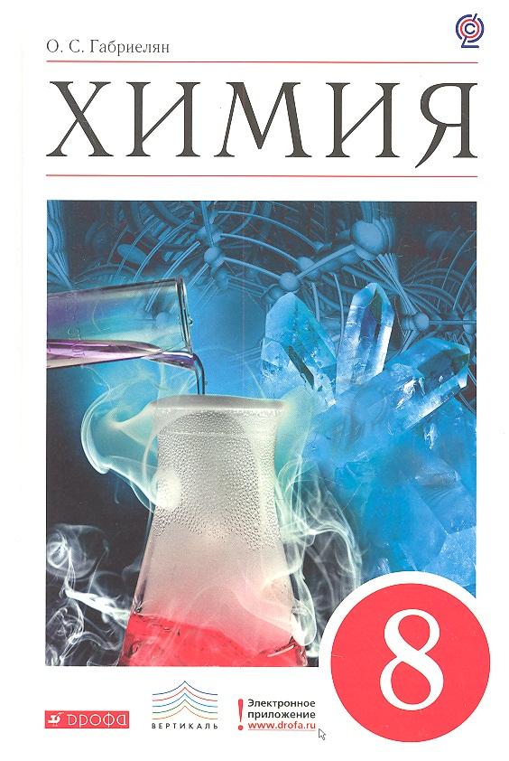 Химия. 8 класс. Учебник для общеобразовательных учреждений
