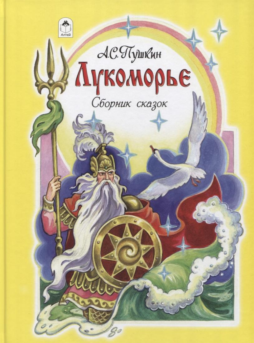 Пушкин А. Лукоморье. Сборник сказок