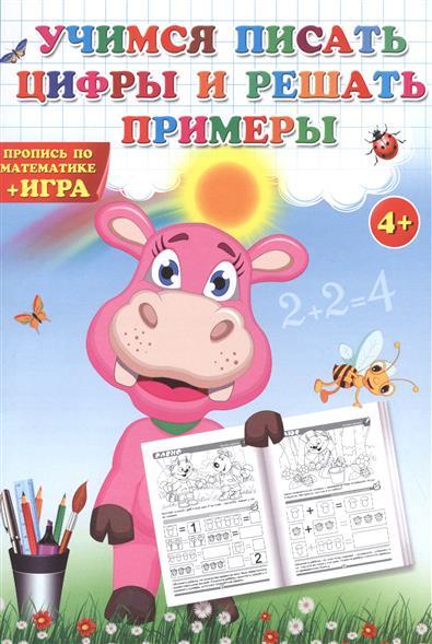 Учимся писать цифры и решать примеры. Пропись по математике  макеева о учимся писать цифры и решать примеры 4 7 лет