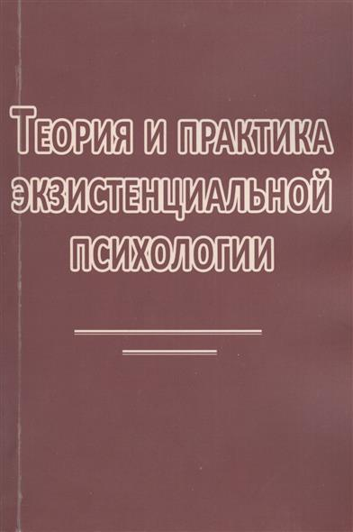 Теория и практика экзистенциальной психологии. Издание второе, переработанное