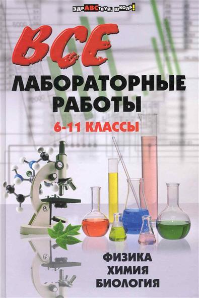 Все лабораторные работы 6-11 кл Физика химия биология