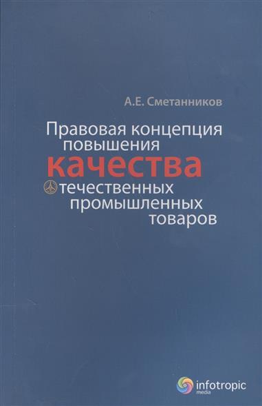 Сметанников А. Правовая концепция повышения качества отечественных промышленных товаров