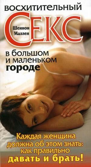 Секреты восхитительного секса книга