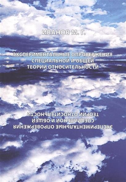 Иванов М. Экспериментальные опровержения специальной и общей теории относительности специальная теория относительности незаконченная дискуссия