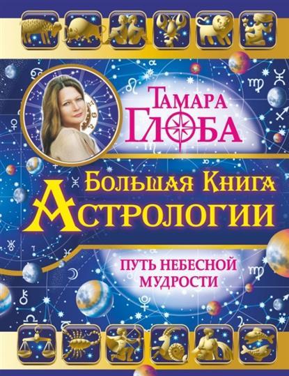 Глоба Т. Большая книга Астрологии. Путь небесной мудрости большая книга семейной мудрости