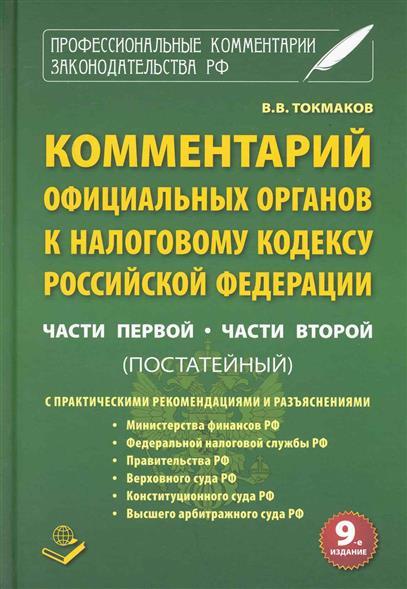 Комм. офиц. органов к НК РФ ч.1,2