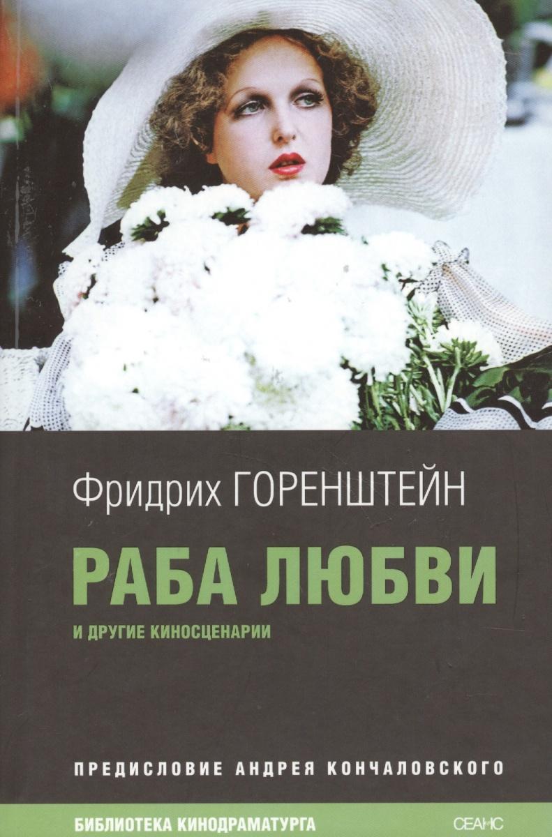 Горенштейн Ф. Раба любви. Киносценарии киносценарии