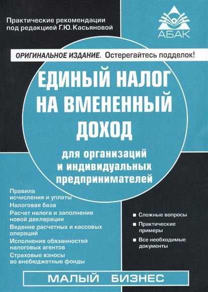 Единый налог на вмененный доход для организаций и индивидуальных предпринимателей