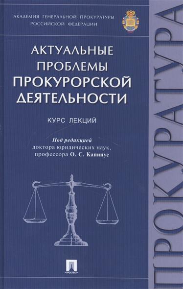 Актуальные проблемы прокурорской деятельности: курс лекций