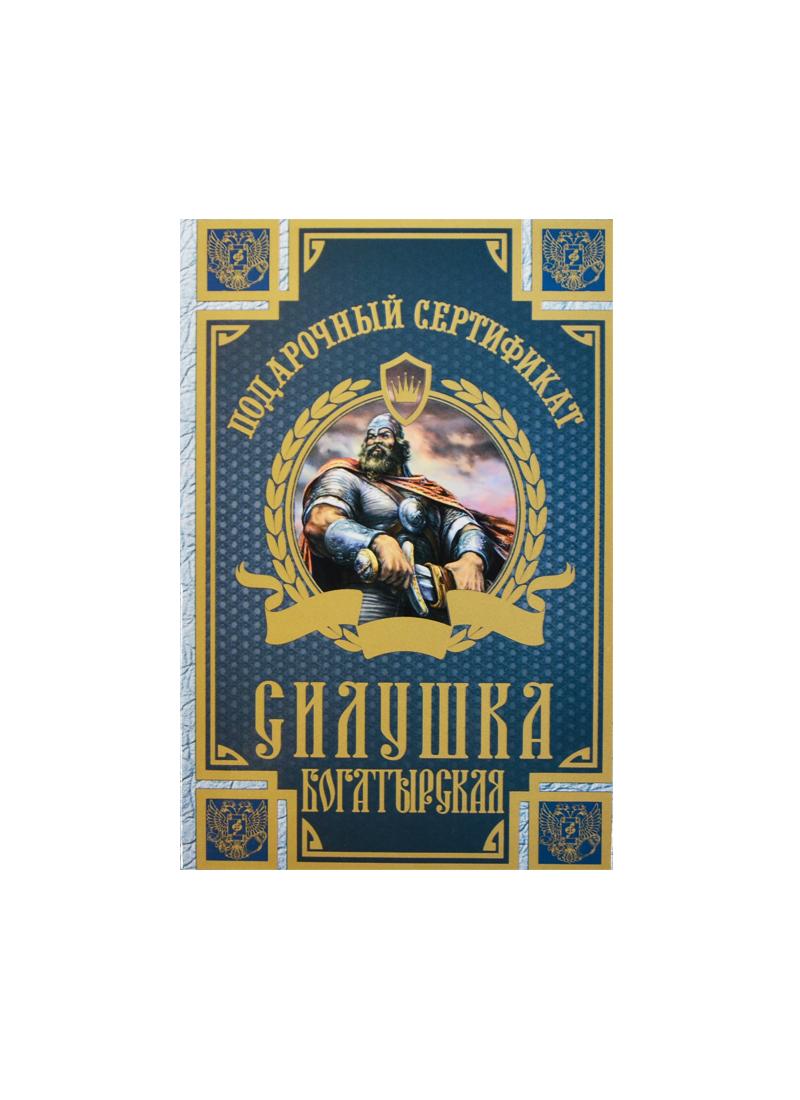 Сертификат на силушку богатырскую ламинированный 5+0 (SPL000009) (Мастер)