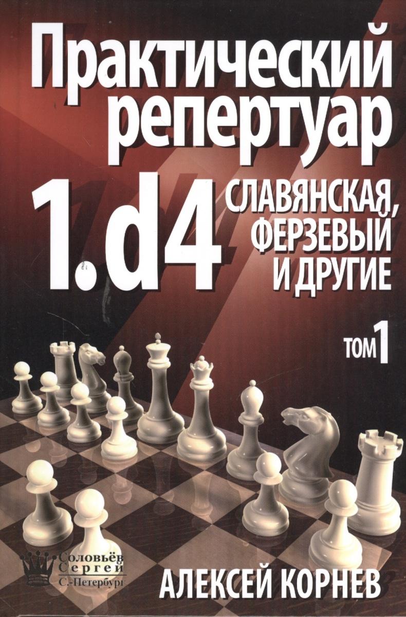 Корнев А. Практический репертуар 1.d4. Славянская, Ферзевый и другие