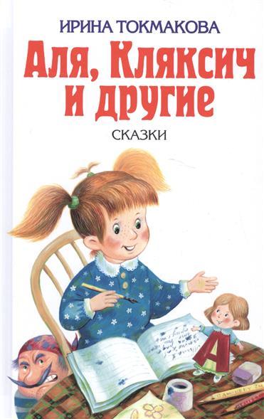 Токмакова И.: Аля Кляксич и другие