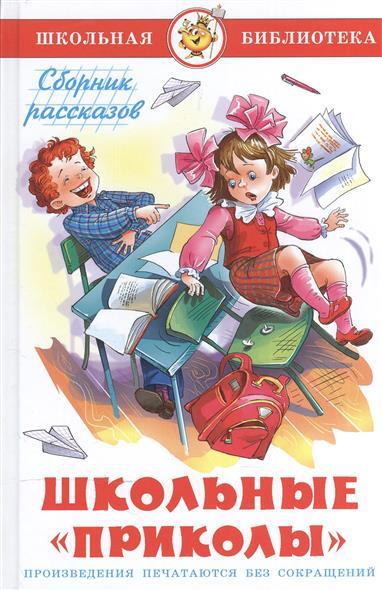 Юдаева М. (сост.) Школьные приколы