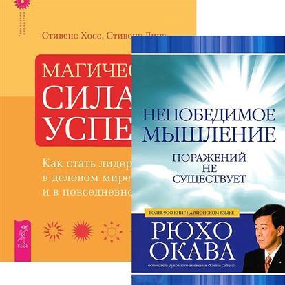 Окава Р., Стивенс Х., Стивенс Л. Непобедимое мышление. Магическая сила успеха (комплект из 2 книг) белье gezanne шорты магическая волна l