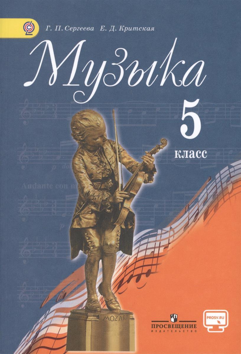 Сергеева Г., Критская Е. Музыка. 5 класс. Учебник для общеобразовательных организаций