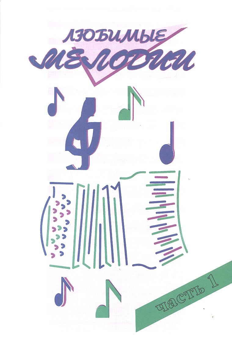 Любимые мелодии. Популярная музыка для баяна или аккордеона. В 2 частях. Часть 1