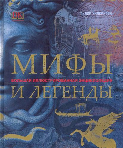 Мифы и легенды Большая иллюстрированная энциклопедия