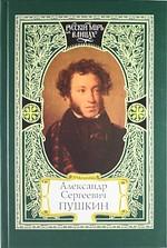 Филин М. (изд.) Александр Сергеевич Пушкин
