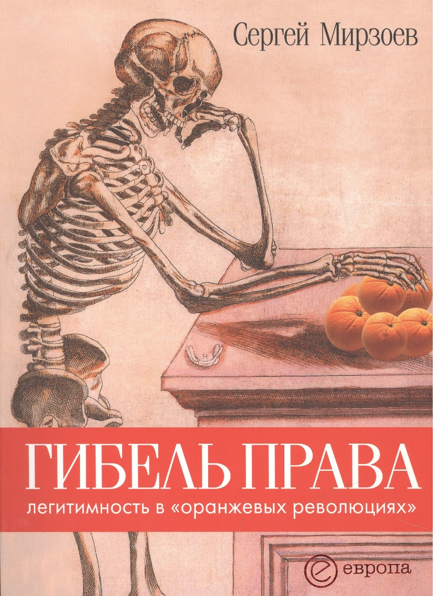 """Гибель права: легитимность в """"оранжевых революциях"""""""