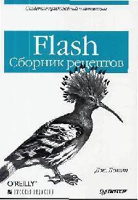 Лотт Дж. Flash Сборник рецептов лотт д actionscript 3 0 сборник рецептов