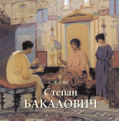 Голицина И. Степан Бакалович голицина и степан бакалович