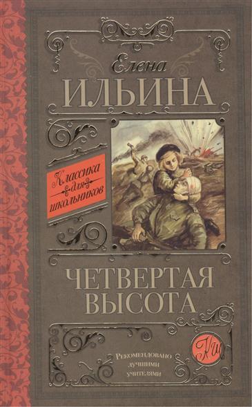Ильина Е.: Четвертая высота
