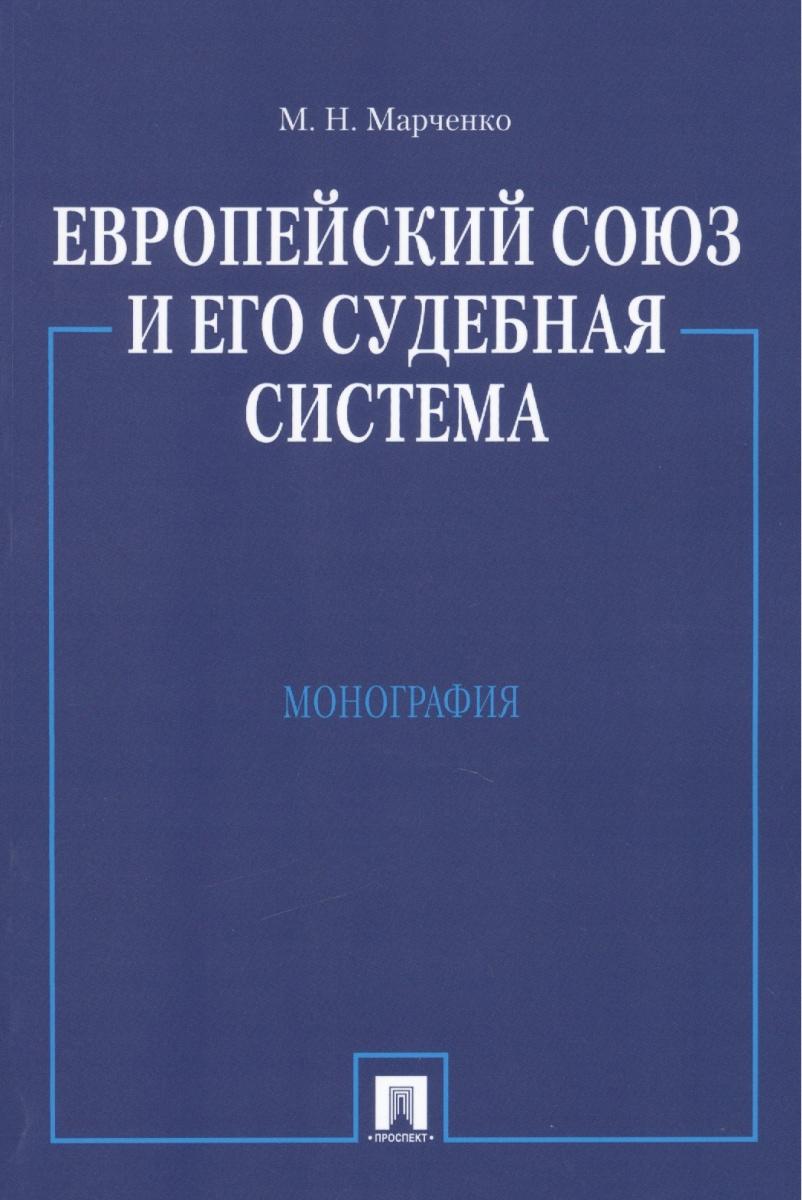 Марченко М. Европейский союз и его судебная система. Монография