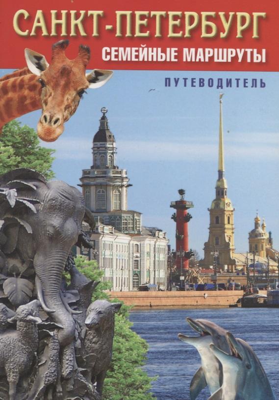 Мясникова Л. (авт.-сост.) Путеводитель. Санкт-Петербург. Семейные маршруты ISBN: 9785881431570