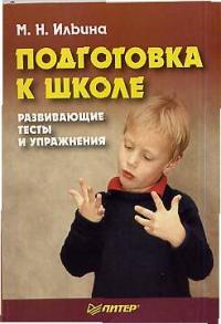 Подготовка к школе Разв. тесты и упражнения