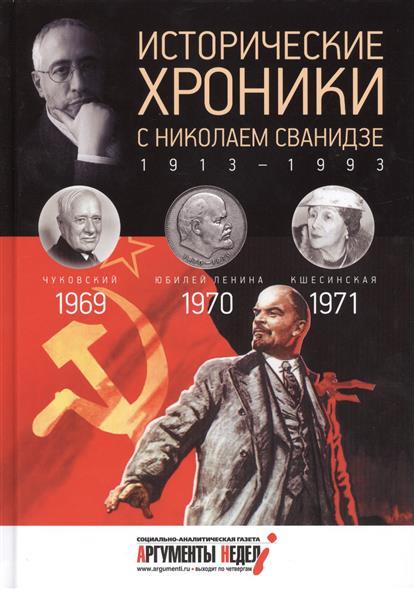 Исторические хроники с Николаем Сванидзе. 1969, 1970, 1971. Выпуск 20