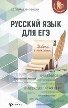 Русский язык для ЕГЭ. Работа с текстом