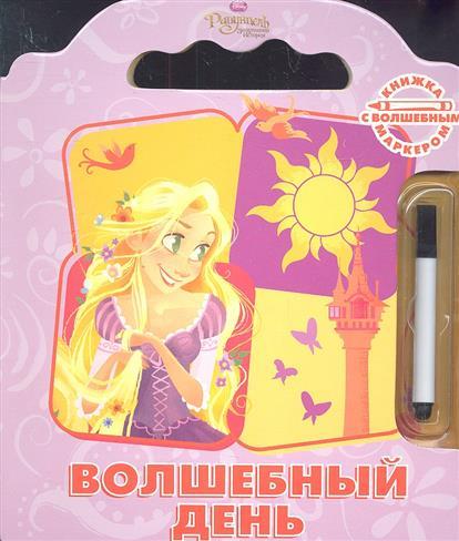 Макарова В. Рапунцель. Волшебный день. Книжка с волшебным маркером