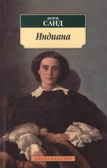 Санд Ж. Индиана графиня рудольштадт ж санд