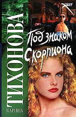 Тихонова К. Под знаком Скорпиона убить скорпиона книга переживаний