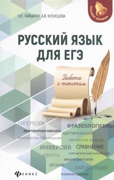 Гайбарян О., Кузнецова А. Русский язык для ЕГЭ. Работа с текстом