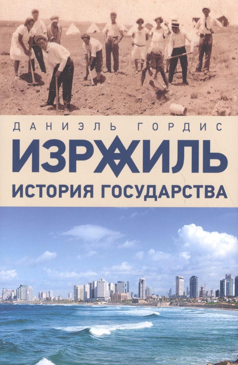 Гордис Д. Израиль. История государства мишин д е история государства лахмидов