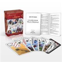 Малая колода Ленорман. 36 карт с инструкцией оракул ленорман колода из 36 карт