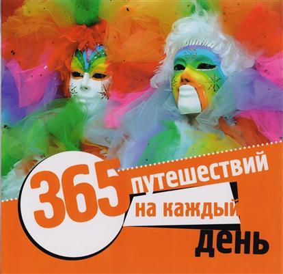 365 путешествий на каждый день