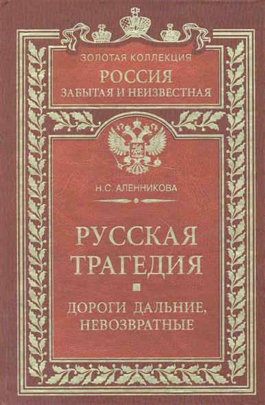 Аленникова Н. Русская трагедия Дороги дальние невозвратные