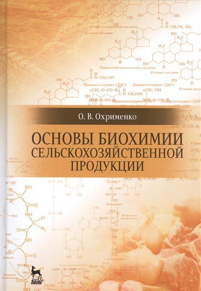 Охрименко О. Основы биохимии сельскохозяйственной продукции цены онлайн