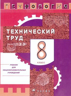 Технология Технический труд 8 кл. Казакевич