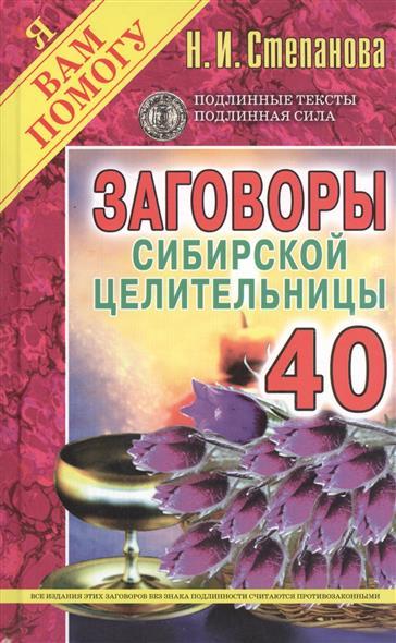 Степанова Н. Заговоры сибирской целительницы. Выпуск 40