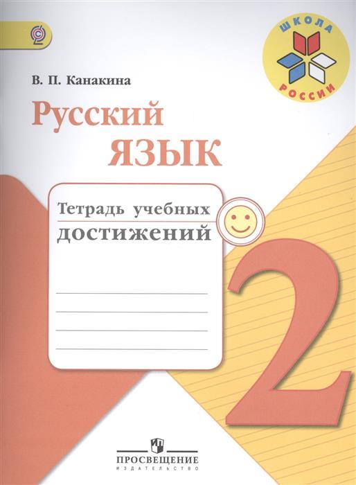 Канакина В. Русский язык. 2 класс. Тетрадь учебных достижений
