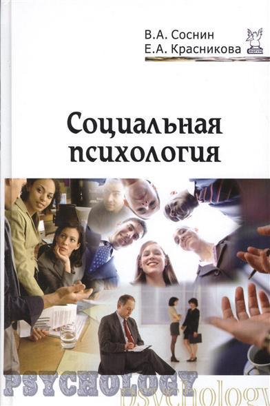 Социальная психология. Учебник. 3-е издание