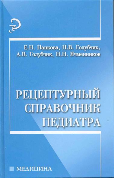 Рецептурный справочник педиатра